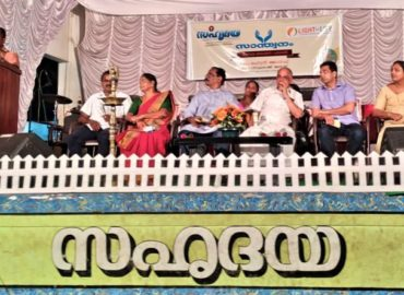 Inauguration of 'Santhwanam'