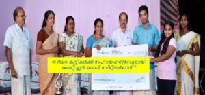 2016: Financial Support for students from Class I to Class X